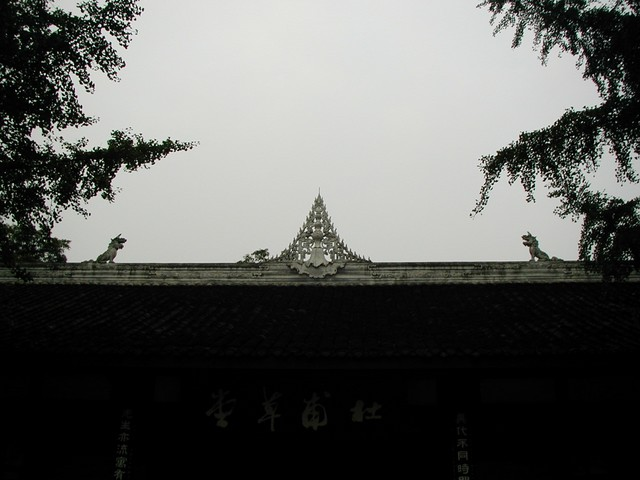 Shrine script on Gongbuci Temple