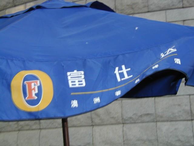 Foster beer umbrella