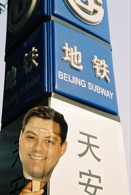 Dgold Beijing Subway